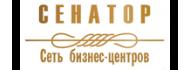 СЕТЬ БИЗНЕС-ЦЕНТРОВ «СЕНАТОР»